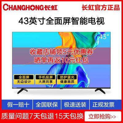 长虹/changhong 43D4PF 43英寸全面屏液晶电视机高清智能网络WIFI