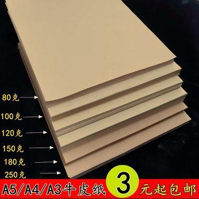 A5A3A4牛皮纸80-450克封面纸牛皮包装纸凭证纸打印纸厚牛卡纸