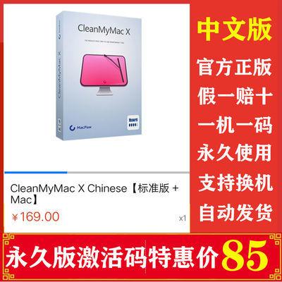 官方正版CleanMyMac x激活码中文版Mac系统清理优化软件