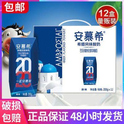 【6月新货】伊利安慕希希腊酸牛奶酸奶205*12盒/箱正品