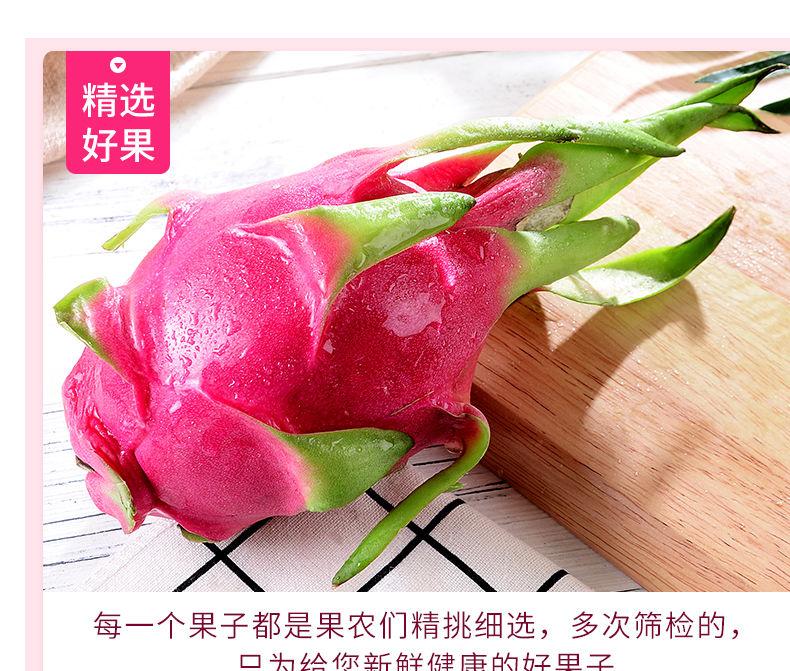 火龙果白心5/10/3斤越南进口(单果300-600g)新鲜应季水果2个x