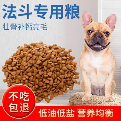 狗粮法斗专用粮5斤10斤20斤法国斗牛犬成犬幼犬法牛英牛天然通用