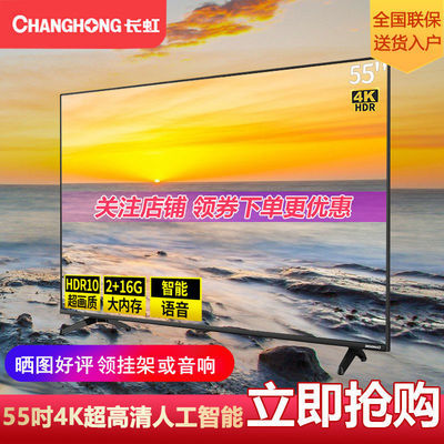 长虹电视机55英寸32/43/50/65超高清4K智能网络家用超薄液晶平板