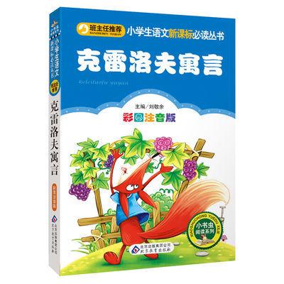 【特价】三年级下册必读课外书伊索寓言克雷洛夫寓言中国古代寓言
