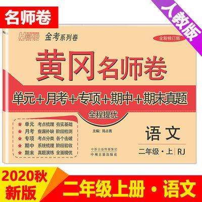 【特价】黄冈名师卷 小学2二年级上册测试卷子 语文数学书同步训