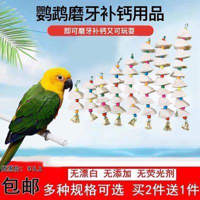 墨鱼骨玄凤虎皮牡丹鹦鹉补钙磨牙用品用具鸟食松鼠龟吊串啃咬玩具