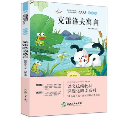 【特价】伊索寓言中国古代寓言故事三年级下册课外书必读小学生课