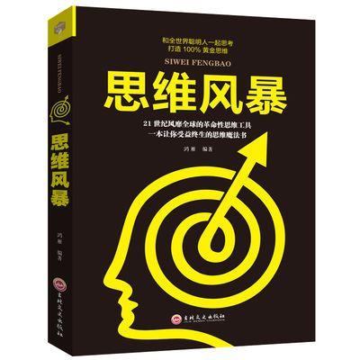 【特价】抖音热销同款5册思维导图/风暴最强大脑超级记忆力逻辑思