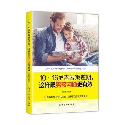 【特价】10-16岁父母要懂的心理学正面管教青春期家庭教育书