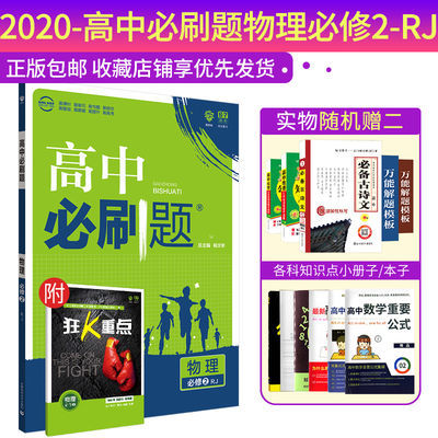 【特价】2020版高中必刷题必修二物理化学生物高一下册必修234同