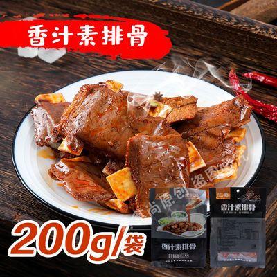 素食香汁素排骨素肉纯素大豆制品即食排骨休闲零食轻食仿荤斋菜