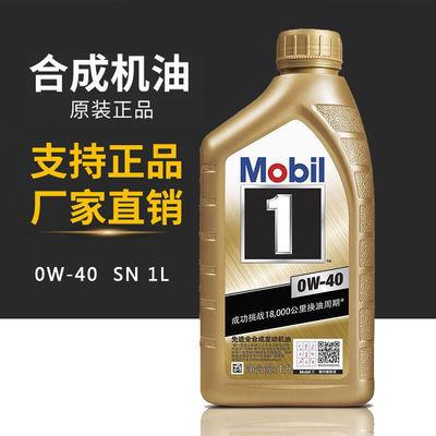 金美孚机油正品美孚一号0W-40全合成发动机润滑油1L金装SN机油