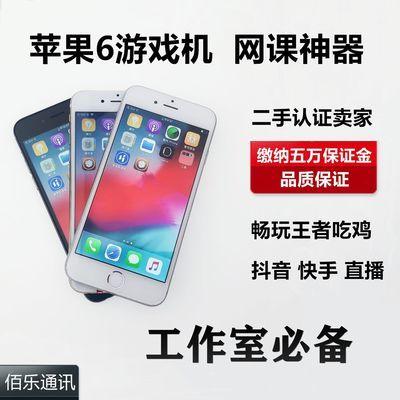 二手苹果iPhone6/6P/6s/6sp畅玩吃鸡王者游戏机 微商工作室必备
