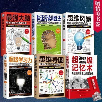 【特价】思维导图超级学习力超级记忆术快速阅读训练记忆力思维学