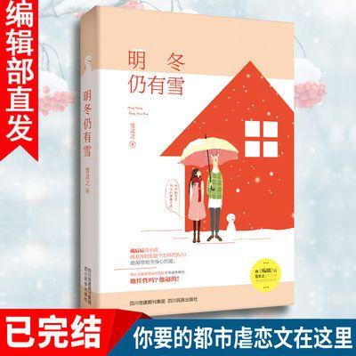 【特价】正版特价明冬仍有雪 雪灵之 都市虐恋文青春文学情感言情