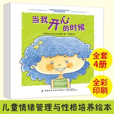 【特价】儿童绘本故事书情绪管理与性格培养幼儿园启蒙阅读早教图