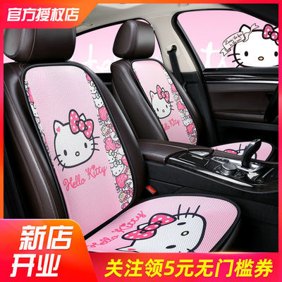 kitty汽车坐垫夏季凉垫透气冰丝女神单片座垫无靠背四季通用车垫