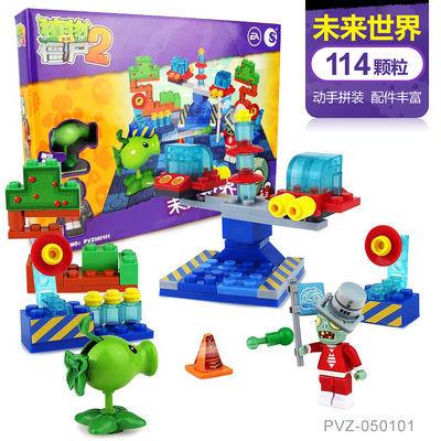 【特价】植物大战僵尸2拼装积木益智儿童我的世界智力拼图男孩儿