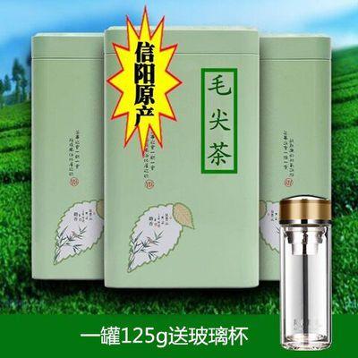 毛尖茶信阳原产茶【送茶具杯子】雨前新茶绿茶浓香型茶叶125g罐装