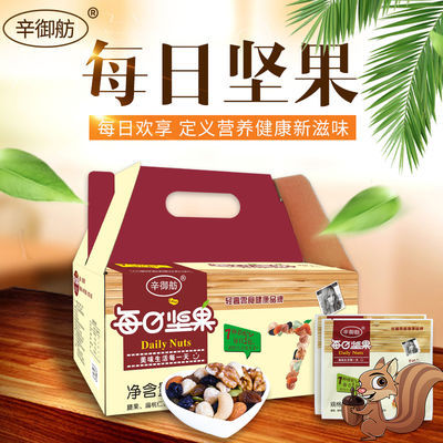 每日坚果大礼包10包20包30包礼盒装独立包装休闲零食干果混合装