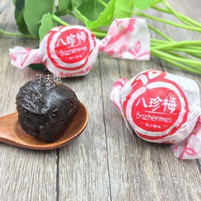 混合装纸包陈皮梅加应子八珍梅嘉应子蜜饯零食大礼包零食小吃李干