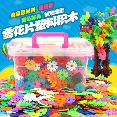 大号雪花片 儿童积木塑料玩具2-3-6-8周岁益智男女孩宝宝拼装拼插