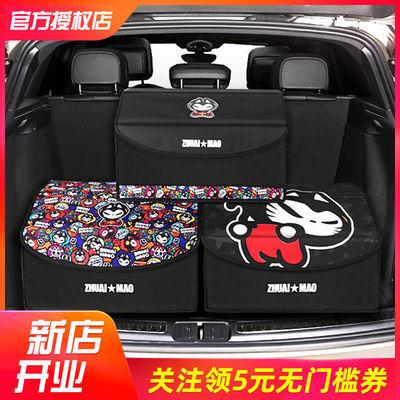 拽猫卡通汽车收纳后备箱车用整理储物箱尾箱置物袋车内用品大全