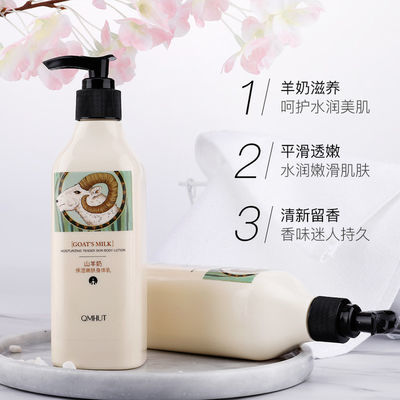 山羊奶身体乳滋养保湿嫩滑光泽持久留香保湿改善鸡皮男女全年可用