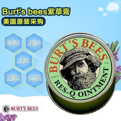 美国小蜜蜂天然紫草膏成人蚊虫叮咬止痒神奇万用膏正品止痒膏