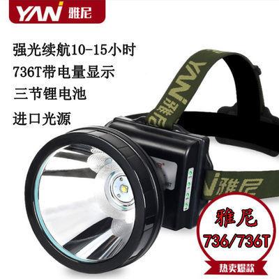 。雅尼736头灯强光充电头戴式手电筒夜钓户外LED远光矿灯
