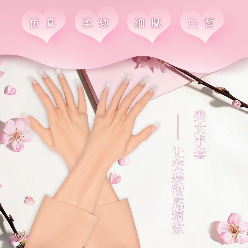 艺容男扮女用CD变装硅胶手套义肢假女人手伪娘假手假皮肤女性手套