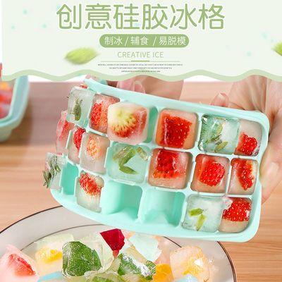 冰块模具家用硅胶制冰格自制辅食做冰球冻冰制冰盒带盖果冻速冻盒
