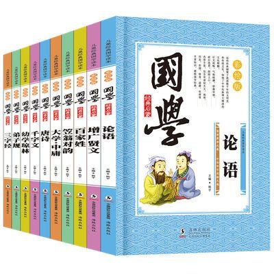【特价】儿童国学经典书籍幼儿童小学生弟子规三字经千字文笠翁对