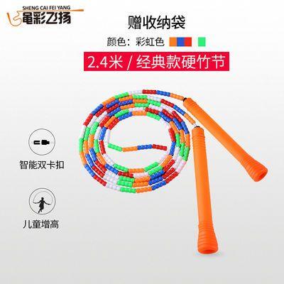 绳彩飞扬花式学生儿童成人跳绳运动健身男女健身减肥竹节珠节跳绳