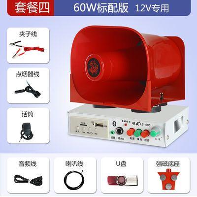热销12V扩音器喇叭户外地摊叫卖喊话器车载宣传大功率录音播放器