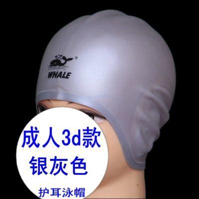 鲸鱼 护耳泳帽 男 女 防水游泳帽长发硅胶成人儿童加大不勒头泳帽