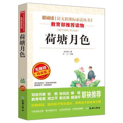 【特价】背影朱自清 原著正版荷塘月色中小学课外书必读世界经典