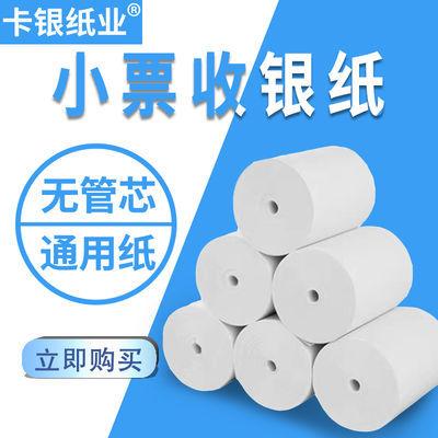热敏纸po57x30x40x50mm收银机打印纸外卖小卷纸打小票纸打印机纸