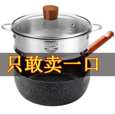 日式雪平锅婴儿辅食锅家用煮面锅汤锅奶锅麦饭石不沾锅多功能锅具