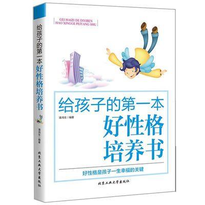 【特价】给孩子的第一本情绪管理书 正面管教儿童心理学书籍教育