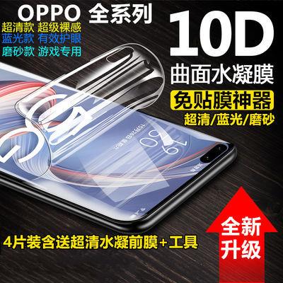 OPPO水凝膜R17pro/k5/a92sa11xa52/findx2钢化reno2Z/ace手机贴膜