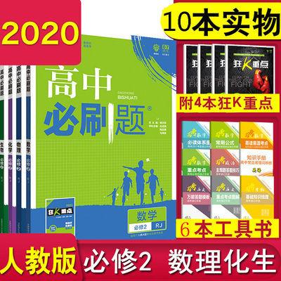 【特价】2020版高中必刷题数学必修一二 人教版高一同步辅导复习