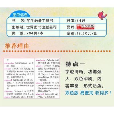 【特价】学生字典新版英汉词典 教育使用工具书小学初中英语教辅