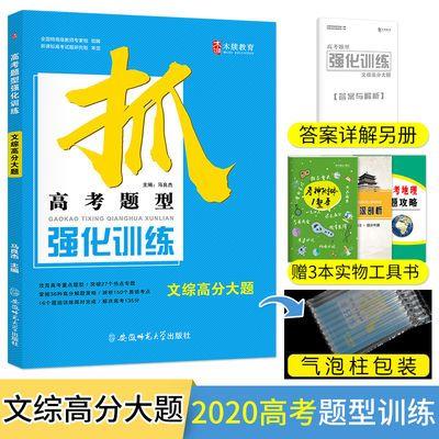 【特价】2020版高考文综选择题大题 高中必刷题高考真题文综模拟