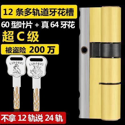 热销12轨道60型叶片锁芯 超c级防盗门锁芯通用型家用超b级