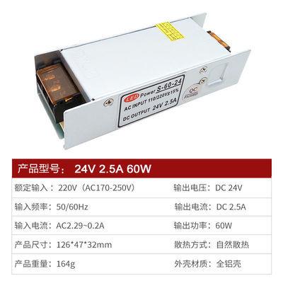 LED开关电源长条灯箱交流220V转直流24V60W-400W灯带灯条监控变压