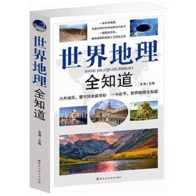 【特价】不可不知的3000个文化历史社会常识全知道世界地理全知道