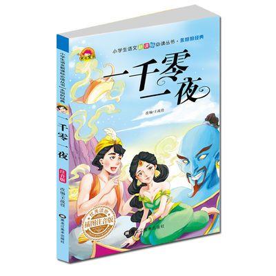 【特价】儿童童话故事书全4册安徒生格林童话伊索寓言小学生课外