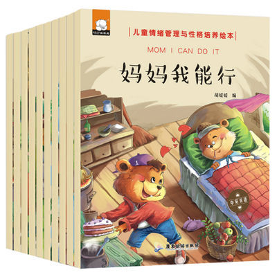 【特价】10册儿童情绪管理妈妈我能行绘本幼儿园书3-4-5-6-8岁7书
