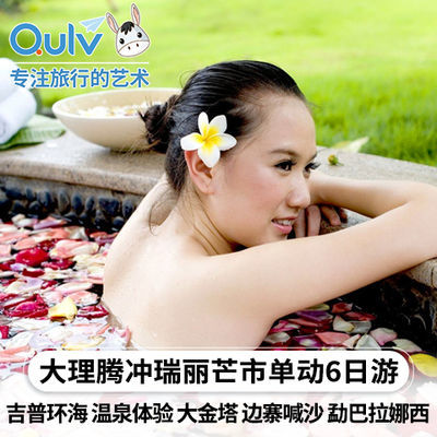 云南旅游全国含机票腾冲瑞丽芒市单动6日跟团吉普温泉体验